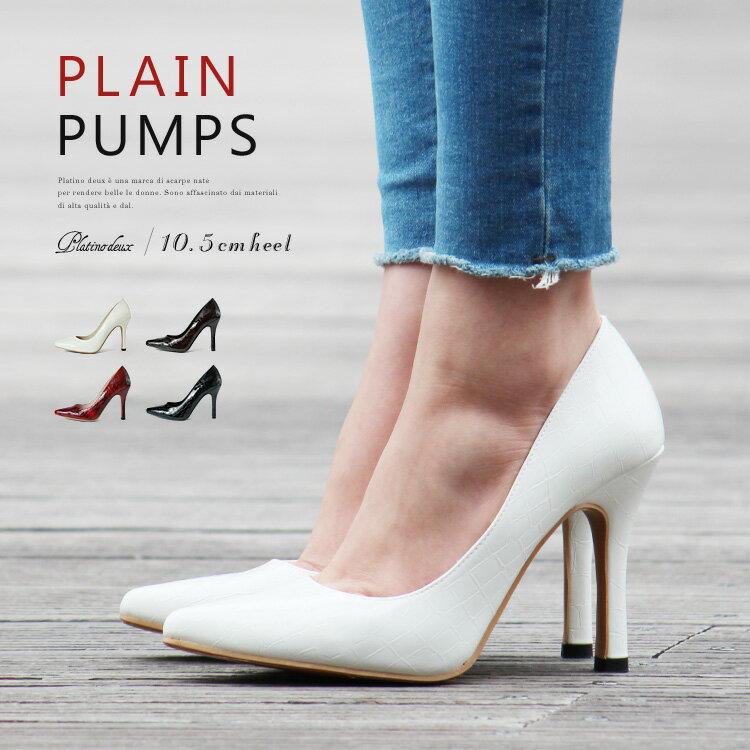 パンプス ハイヒール ポインテッドトゥ ピンヒール アーモンドトゥ ヒール10cm エナメル 型押し スエード プラチナドゥ Platino deux レディース 小さいサイズ ヒール (3240) 靴 【送料無料】