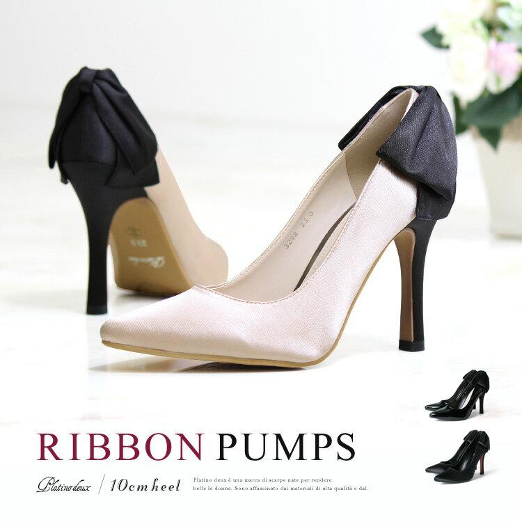 結婚式 パンプス ハイヒール パーティー リボン ピンヒール ポインテッドトゥ ヒール10cm プラチナドゥ Platino deux (3298) 美脚 靴 【送料無料】