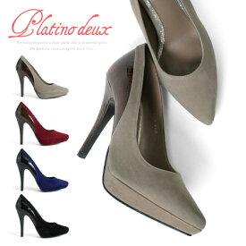 【訳あり】【アウトレット】ハイヒール スエード パンプス ポインテッドトゥ ピンヒール ヒール12cm エナメル プラチナドゥ Platino deux レディース (3299) 靴