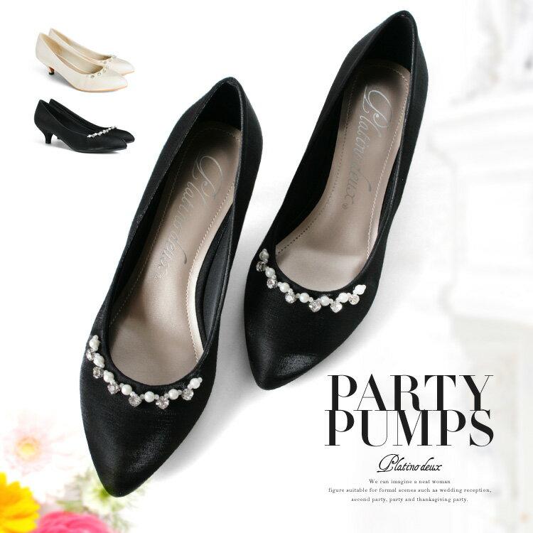 結婚式 パンプス ローヒール パーティー ヒール4cm 二次会 ラインストーン パール サテン プラチナドゥ Platino deux (3505) 靴【送料無料】