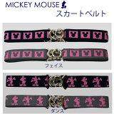 ミッキーマウス/スカートベルトネイビーグレースカート丈調整ベルト