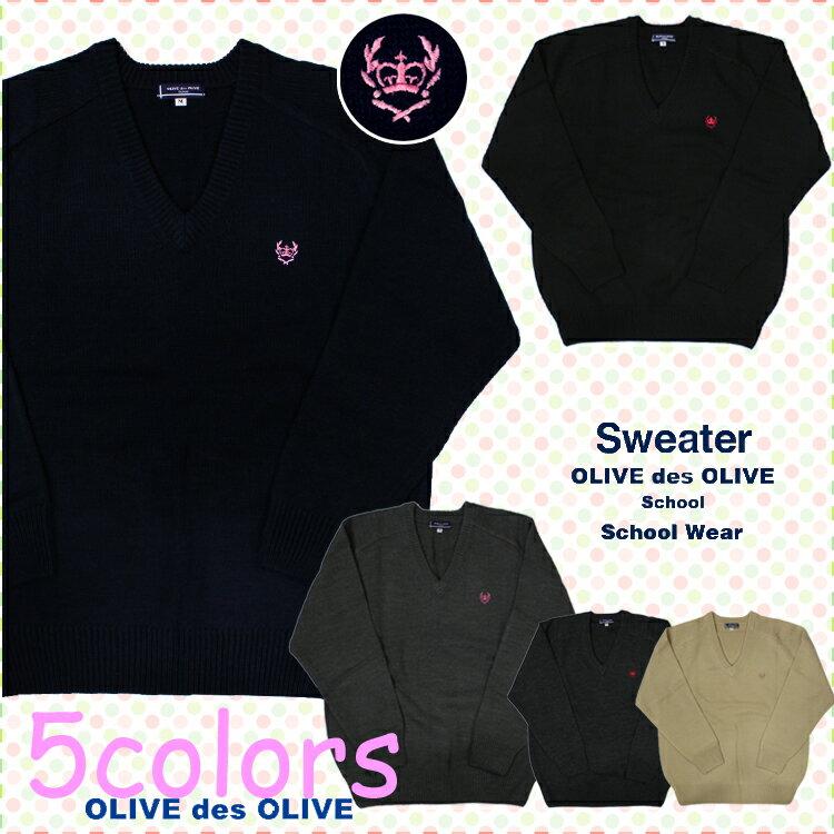 スクールセーター Vネック レディース 紺 【OLIVE des OLIVE】学生 スクール セーター 【532P19Apr16】