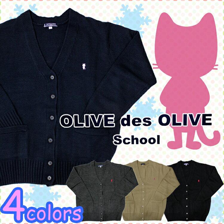 スクール カーディガン【OLIVE des OLIVE】(秋冬)ウール混 スクールカーディガン 学生服 制服 school cardigan 【532P19Apr16】