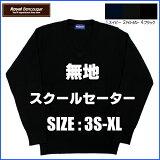 学生セーター秋冬用ロイヤルベンクーガースクールセーター男女兼用ウール混学生Vセーター無地セーター