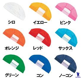 水泳帽 ダッシュマジック (フットマーク社) 9色(白・イエロー・ピンク・オレンジ・レッド・サックス・紺・濃紺)スイミングキャップ 小学生 【532P19Apr16】