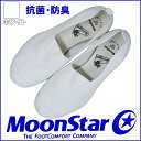 うわばき  白 ムーンスター【Moon Star】 上履き ハイスクール4型 21cm〜30cm ホワイト 【532P19Apr16】