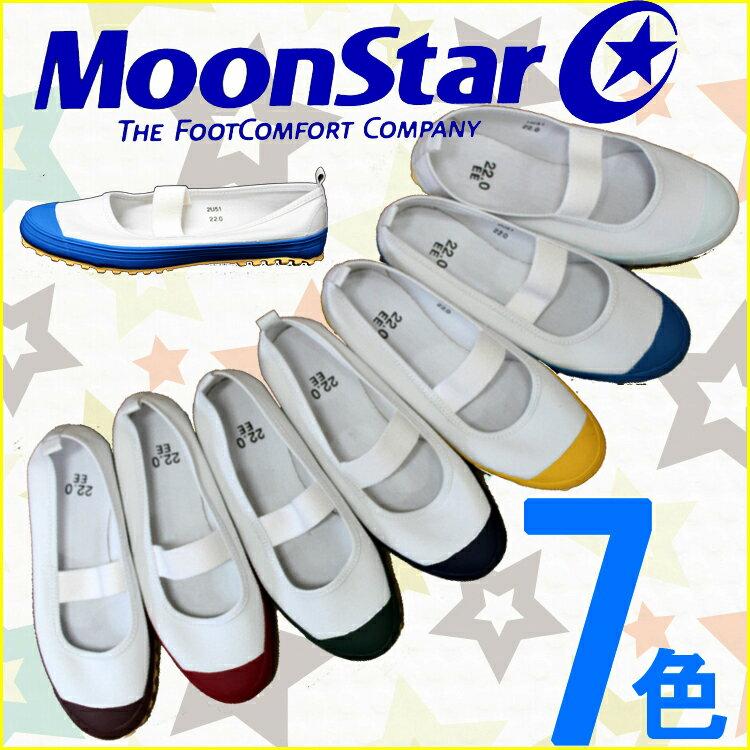 上履き 小学生 中学生 高校生 スクール シューズ 【Moon Star】月星 スクールカラーM 7色 21〜30cm 【532P19Apr16】