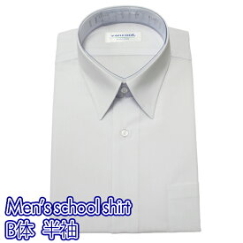 スクールシャツ 男子 半袖スクールシャツ B体 学生シャツ カッターシャツ スクール シャツ 【532P19Apr16】