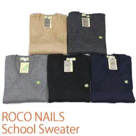 【在庫限り☆】ロコネイル スクールセーター 【ROCO NAILS】アクリル70%・毛30%