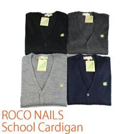 【在庫限り☆】ロコネイル スクールカーディガン 【ROCO NAILS】アクリル70%・毛30%