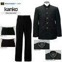 【送料無料】詰襟上下セット(A体)カンコー エクセレント【Kanko excellent】【全国標準型学生服】学生服上下セット…
