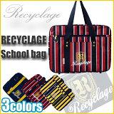 ルシクラージュスクールバッグ【RECYCLAGE】3色展開人気スクールバッグスクバ学生カバンメンズレディースネイビー