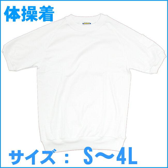体操着 (半袖) ホワイト クルーシャツ サイズ:S〜4L 体操服 体操着 運動着 小学生〜高校生 【532P19Apr16】
