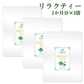 「質の良い睡眠」の入り口を作る<リラクティー> MAMORU-GUSSURI(1か月分×3袋)