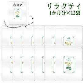 「質の良い睡眠」の入り口を作る<リラクティー> MAMORU-GUSSURI(1か月分×12袋+おまけ1袋)