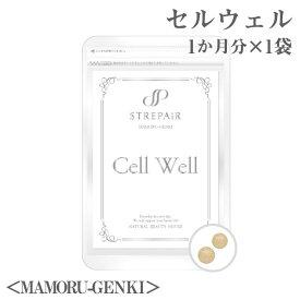 天然滋養強壮剤!Cell Well セル ウェル<MAMORU-GENKI>(30粒)/まずはお試し1袋からスタート! 美容 健康 サプリ HSP セツレンカ シトルリン オルニチン