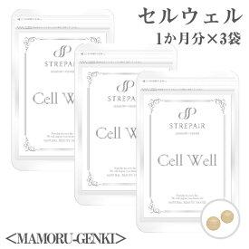 天然滋養強壮剤!Cell Well セル ウェル<MAMORU-GENKI>(30粒×3袋) 美容 健康 サプリ HSP セツレンカ シトルリン オルニチン