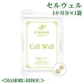 飲む紫外線対策!Cell Well セル ウェル<MAMORU-BIBOU>(30粒)美容 健康 サプリ HSP アーティチョーク葉エキス プロテオグリカン