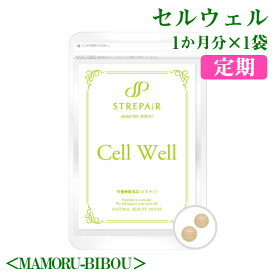 定期★飲む紫外線対策!Cell Well セル ウェル<MAMORU-BIBOU>(30粒)/まずは、1袋からスタート! 美容 健康 サプリ HSP アーティチョーク葉エキス プロテオグリカン