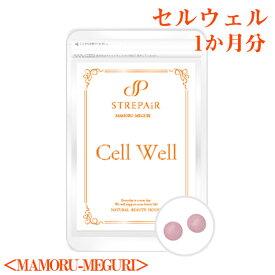 身体の巡りの力を取り戻す!Cell Well セル ウェル<MAMORU-MEGURI>(60粒)/ 伝承ハーブで身体の巡り力を取り戻す!まずはお試し1袋からスタート。美容 健康 サプリ ヒハツ イヌリン 血行促進 むくみ 冷え HSP