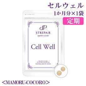 定期★心の鎮静剤!Cell Well セル ウェル<MAMORU-COCORO>(60粒)大麦発酵ギャバ 癒し ストレス 美容 健康 サプリ HSP
