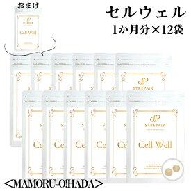 HSP補充!Cell Well セル ウェル<MAMORU-O!HADA>(60粒)×12袋 おまけ1袋/ おまとめ買いがお得!美容 健康 サプリ HSP アスパラガス 湯治 コエンザイム 大豆