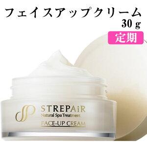 【定期購入】フェイスアップクリーム(30g)