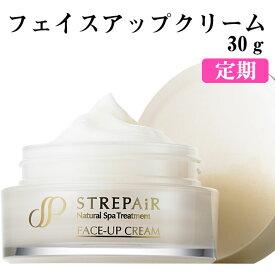 【定期購入】ストレピア フェイスアップクリーム(30g)★楽天1位/送料無料