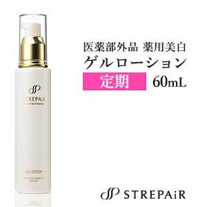 【定期購入】ストレピアゲルローション、オールインワン美容水