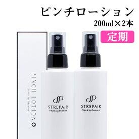 【定期購入】ストレピア・ピンチローション200ml×2本セット(1と15日のP10倍デー対象外)