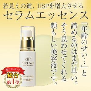 若見えの鍵、HSPを増大させる美容液、セラムエッセンス