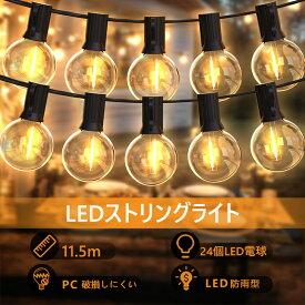 【送料無料】LEDストリングライト 11.5m 24個電球 G40 E12口金 電球色 防雨型 PC素材 破損しにくい 屋内/屋外照明 ガーデンライト パーティー電飾 誕生日 庭 祭り 商店街