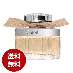【クロエ 香水】クロエ オードパルファム 30ml EDP 香水 レディース 送料無料