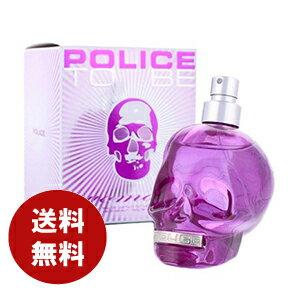 ポリス トゥービー パープル オードパルファム 40ml EDP 香水 メンズ レディース 送料無料 無料ラッピング ホワイトデー プレゼント