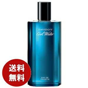 【送料無料】【ダビドフ 香水】クールウォーターEDTSP125ml【あす楽対応】