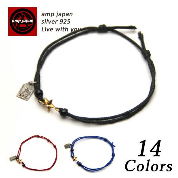 AMP JAPAN 2Wayスターコードブレスレット メンズ レディース 男女兼用 10ah-210g 全14色 ブラック レッド ブルー 他多数 / アンプジャパン アンクレット ミサンガ プレゼント ペア 人気ブランドアクセサリー つけっぱなし 星 紐