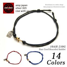 【有名デザイナーが手掛けた国産ブランド】 AMP JAPAN アンプジャパン 2Wayスターコードブレスレット アンクレット メンズ レディース 男女兼用 10ah-210g 全14色 ブラック レッド ブルー 他 / ペア 人気ブランド つけっぱなし 星