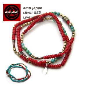 【有名デザイナーが手掛けた国産ブランド】 AMP JAPAN アンプジャパン 3Wayブレスレット ネックレス アンクレット コーラル ターコイズ シェル 真鍮 シルバー 天然石 ペアアクセサリー 男女兼