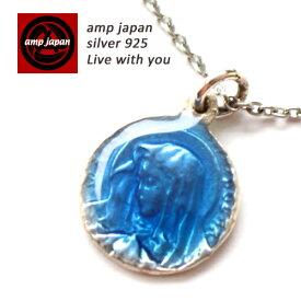【ポールスミスのデザイナーが手がけたブランド】AMP JAPAN 樹脂マリアコインネックレス 13ad-285 アンプジャパン アンティーク シルバー マリア様 ビンテージ 国産 日本製 メンズ レディース ブルー