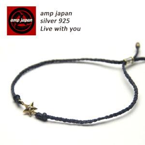 【有名デザイナーが手掛けた国産ブランド】 AMP JAPAN アンプジャパン スタージュエリーワックスコードブレスレット 13ah-260 真鍮 シルバー ペアアクセサリー 男女兼用 プレゼント ジュエリー