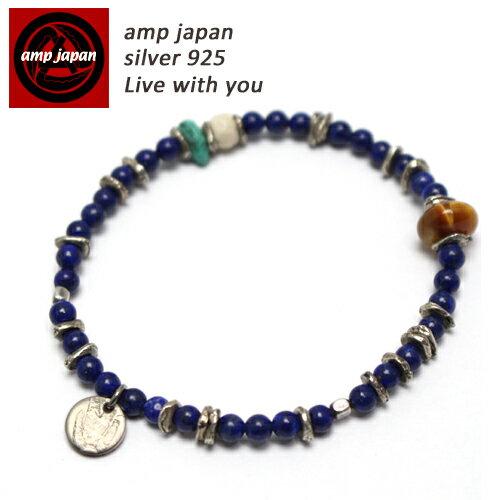 AMP JAPAN ラピスラズリブレスレット 『Round Lapis Bracelet』 メンズ レディース ブルー 13ahk-155 / アンプジャパン ブランド アクセサリー プレゼント ペア パワーストーン ターコイズ タイガーアイ 丸玉 誕生石:12月 青