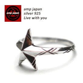 【有名デザイナーが手掛けた国産ブランド】 AMP JAPAN アンプジャパン スターシェイプドリング 14ad-220 / AMPJAPAN アンプ ジャパン スターリング スター 星 指輪 シルバー アクセサリー 日本製 メンズ レディース 芸能人 着用 愛用
