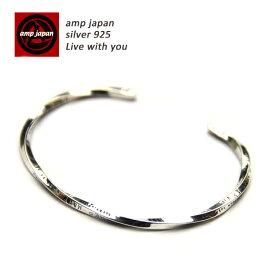 【有名デザイナーが手掛けた国産ブランド】 AMP JAPAN アンプジャパン ツイストバングル 13aj-381 AMPJAPAN アンプ シルバーアクセサリー シルバーバングル アンティークバングル シルバー バングル アンティーク メンズ レディース