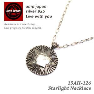 【有名デザイナーが手掛けた国産ブランド】 AMP JAPAN アンプジャパン ケネディースターライトネックレス 『Starlight Necklace』15ah-126 ユニセックス / ビンテージコインチェーンネックレス ブラ