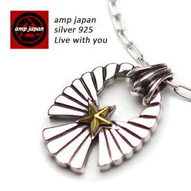 【 ポールスミス のデザイナーが手がけたブランド】 AMP JAPAN アンプジャパン スターライトイーグルネックレス 16ac-115 AMPJAPAN アンプ ジャパン スター 星 シルバー シルバーアクセサリー シルバー925 アクセ アクセサリー ネックレス メンズ レディース