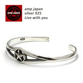 【有名デザイナーが手掛けた国産ブランド】 AMP JAPAN アンプジャパン トライアングルワイヤースターバングル 16ac-332 AMPJAPAN アンプ ジャパン スター 星 シルバー シルバーアクセサリー シルバー925 ブレスレット バングル 日本製 メンズ ブランド 芸能人 着用 愛用