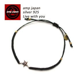 【 ポールスミス のデザイナーが手がけたブランド】 AMP JAPAN アンプジャパン ワックスコードスターブレスレット 16ac-401 AMPJAPAN アンプ ジャパン スター 星 ブレスレット ブレス アクセ アクセサリー 日本製 ハンドメイド メンズ レディース