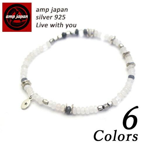 AMP JAPAN カラークオーツブレスレット 『Color Quartz Bracelet』 メンズ レディース 全6色 ホワイト ブラック ブルー レッド グリーン ライトブルー 16AHK-470 / アンプジャパン ハンドメイド アクセサリー ブランド ペア プレゼント ラッピング つけっぱなし