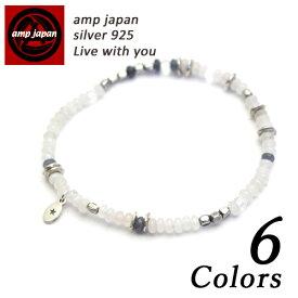 【有名デザイナーが手掛けた国産ブランド】 AMP JAPAN アンプジャパン カラークオーツブレスレット メンズ レディース ホワイト ブラック ブルー レッド グリーン ライトブルー 16AHK-470 / アクセサリー つけっぱなし