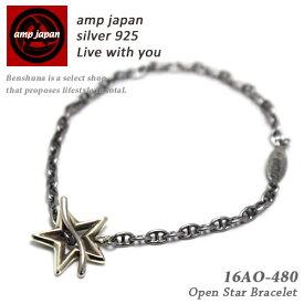 【有名デザイナーが手掛けた国産ブランド】 AMP JAPAN オープンスターブレスレット メンズ レディース 16AO-480 / アンプジャパン シルバー 銀 チェーン 星 人気ブランドアクセサリー ブランド 人気 芸能人 着用 愛用